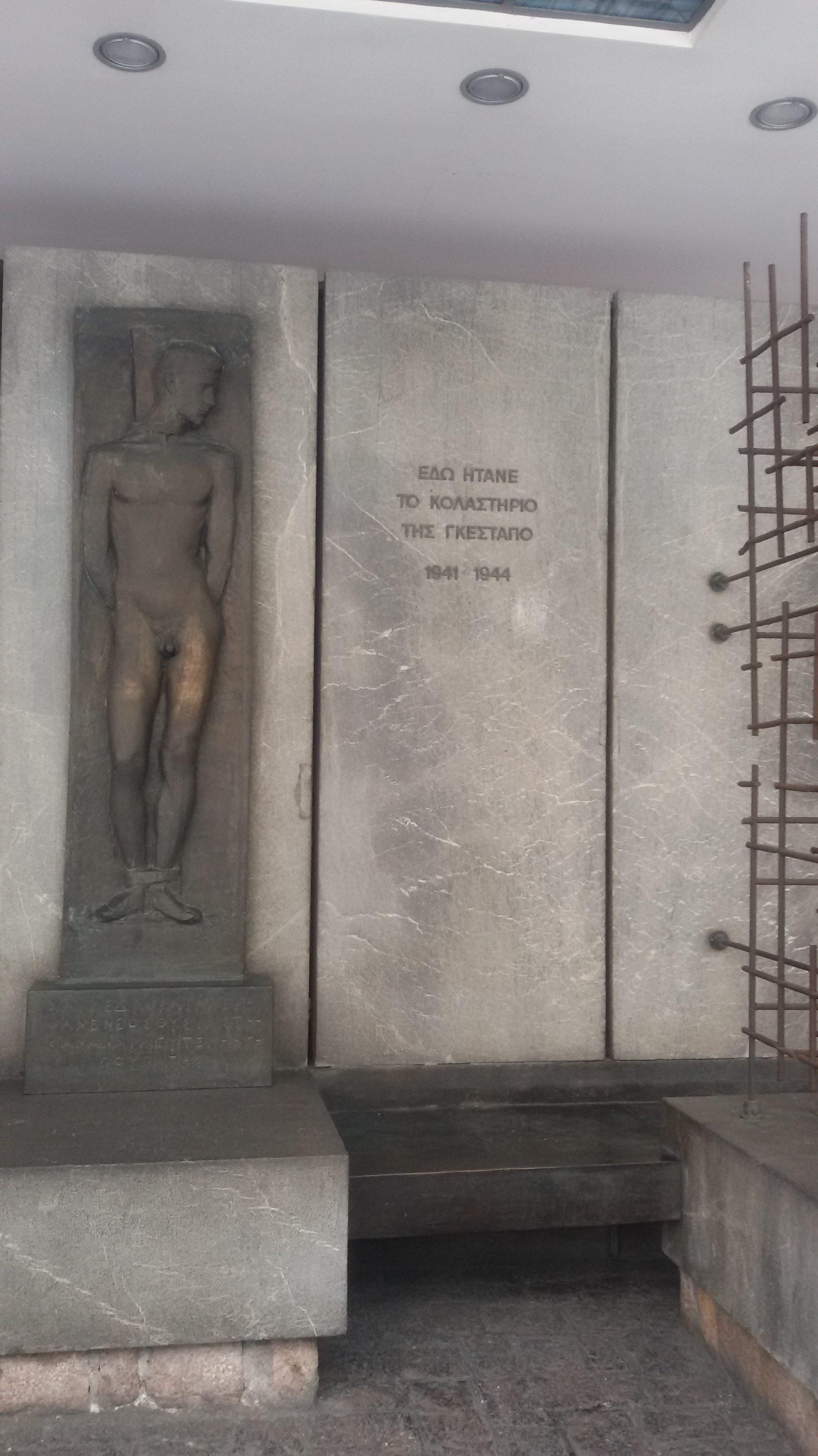 Κτήριο της Γκεστάπο, οδός Μέρλιν