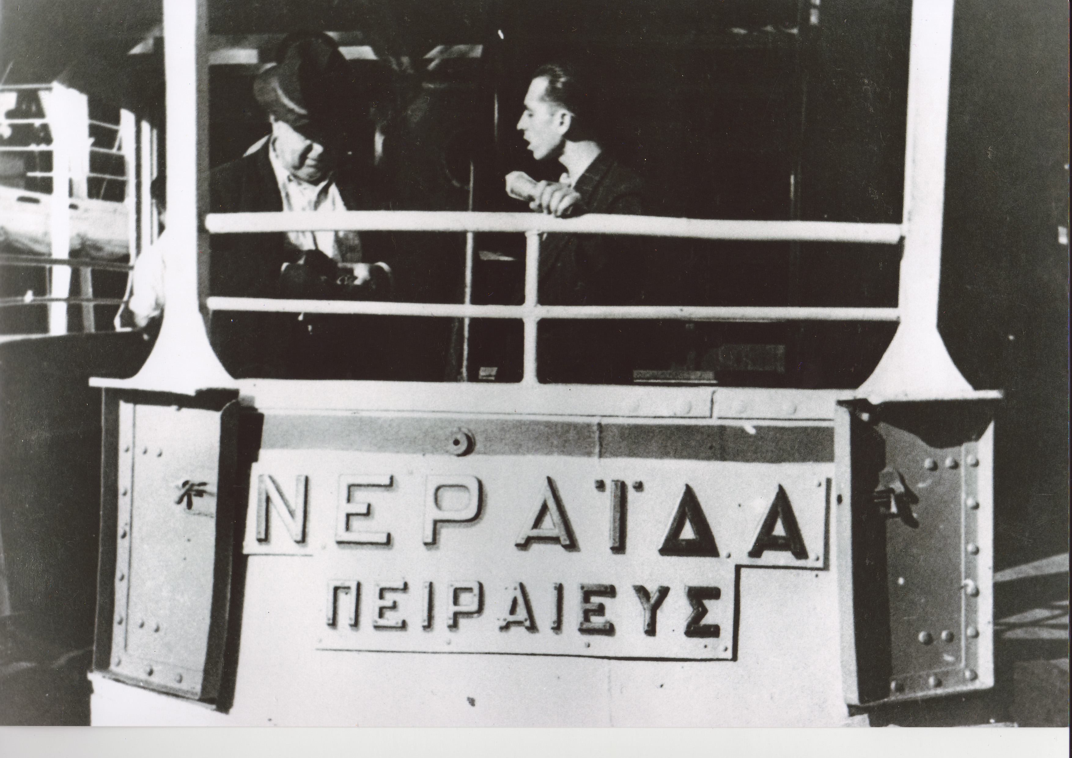 Η πρύμνη του «Νεράιδα», στον Πειραιά, περίπου το 1953