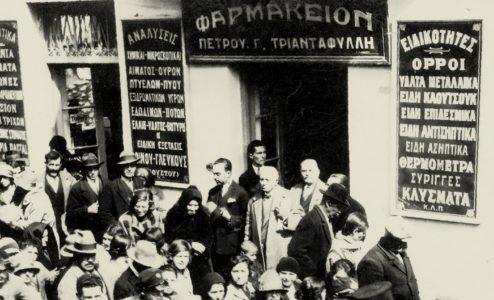 Ελληνικά φαρμακεία