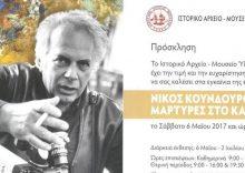 «Νίκος Κούνδουρος, μάρτυρες στο κάδρο» στο Ιστορικό Αρχείο-Μουσείο της Ύδρας
