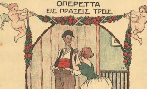 «ΘεΑθήναι», ένα αφιέρωμα στην Αθήνα στο Ιστορικό Αρχείο ΠΙΟΠ
