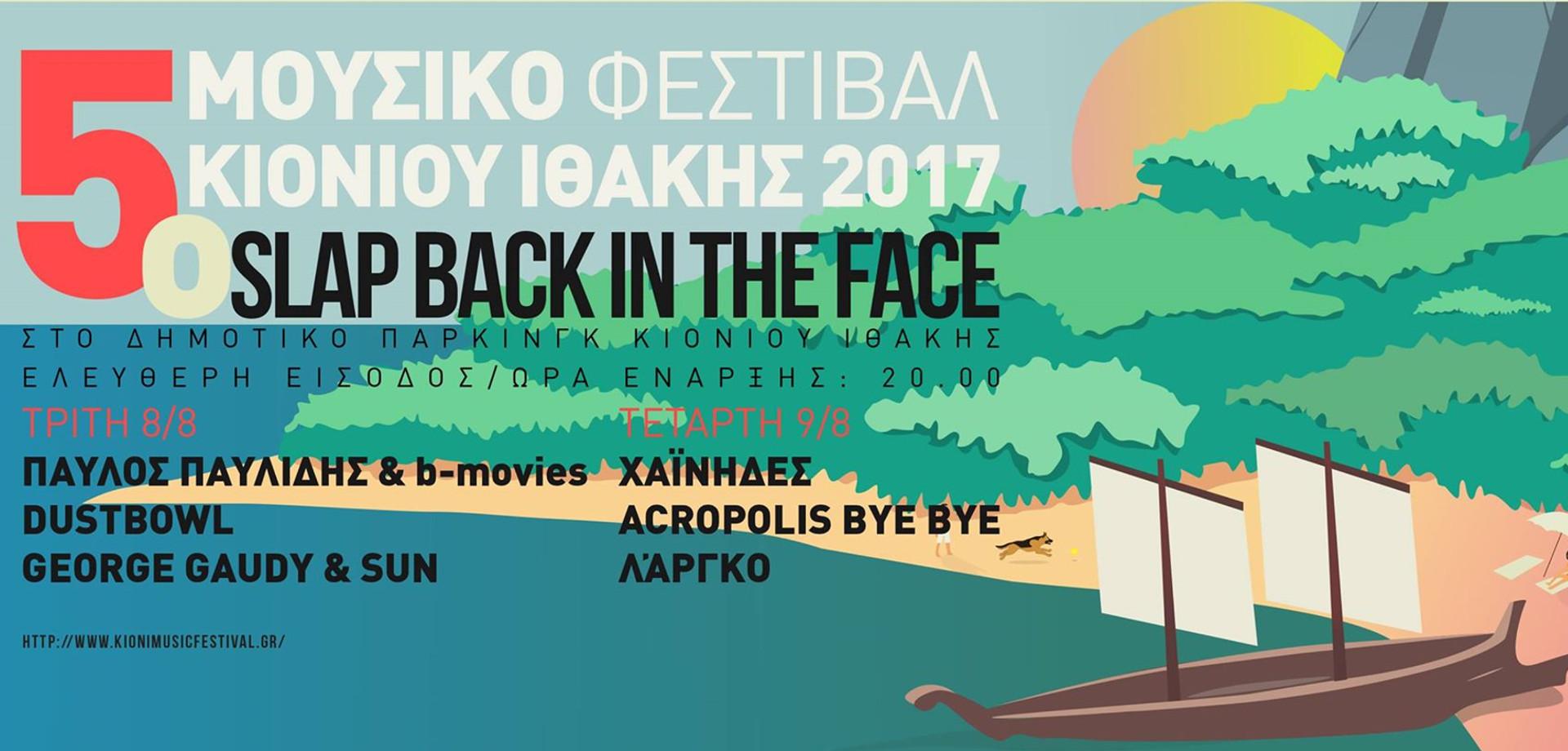 """5ο Φεστιβάλ Κιονίου Ιθάκης """"Slap Back in the Face"""" 2017"""