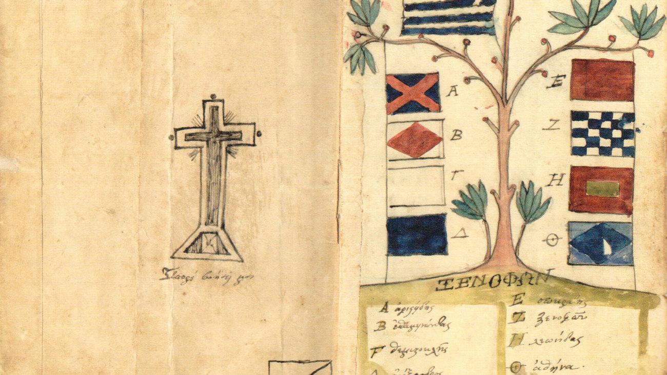 Χειρόγραφο με τίτλο Ξενοφών, βιβλίον των σενιάλων, 1823