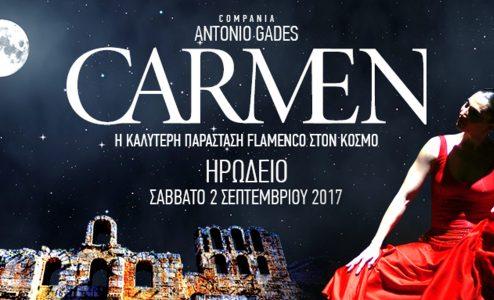 Carmen του Antonio Gades και Carlos Saura στο Ωδείο Ηρώδου Αττικού