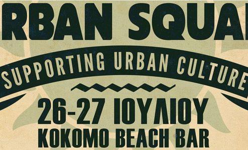 Το πρώτο Athens Urban Squad Open Air Festival