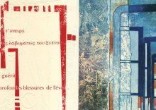 «Χαράσσοντας την Οδύσσεια»- Έκθεση στο Μουσείο Μαρμαροτεχνίας στην Τήνο
