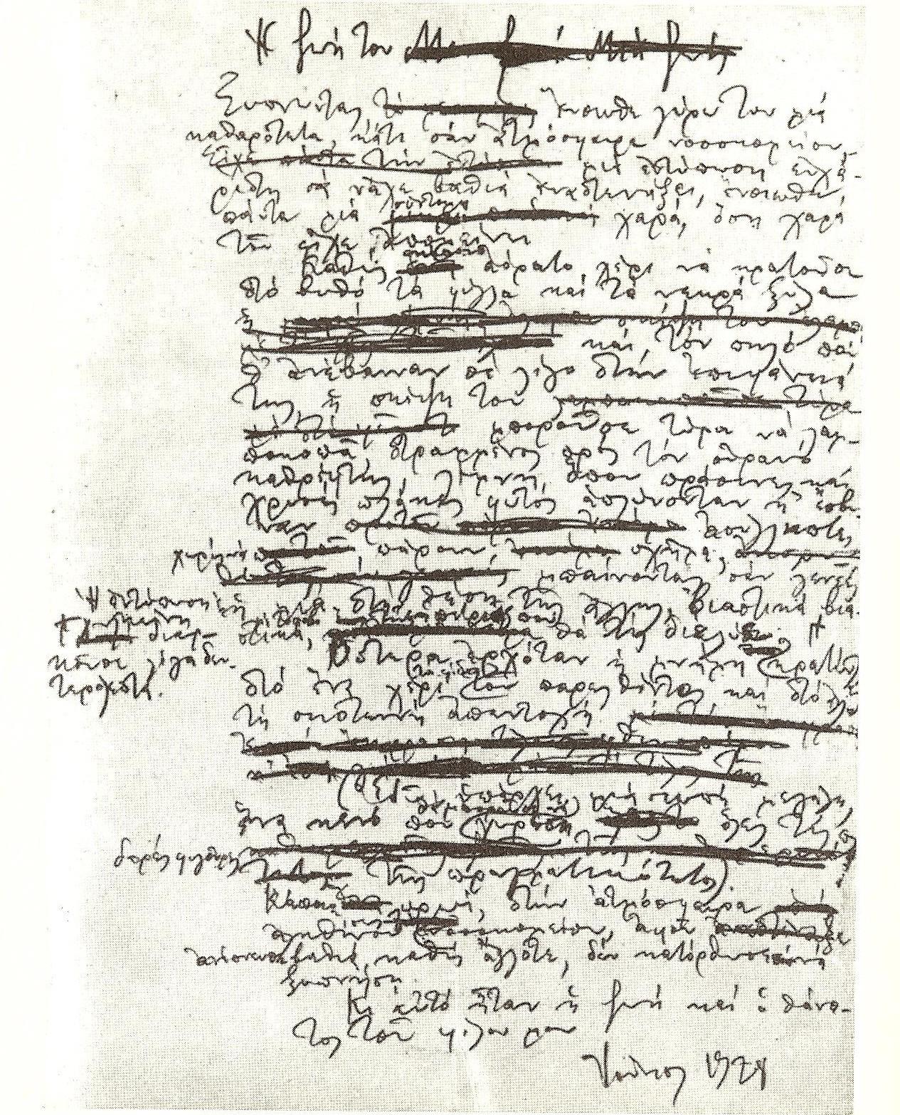 Το πρωτόγραφο μάλλον του «Η ζωή του». Το μόνο πεζό που ο Κ. δεν καθαρόγραψε. Γράφεται στην Πρέβεζα το τρίτο δεκαήμερο του Ιουνίου του 1928.