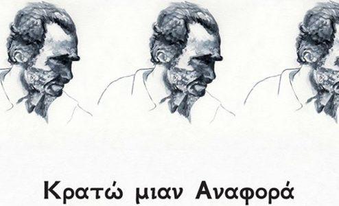 Κρατώ μιαν Αναφορά | Θεατρικό Αναλόγιο στο πλαίσιο του έτους Νίκου Καζαντζάκη
