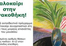 Aνοιχτά εκπαιδευτικά προγράμματα στη Δημοτική Πινακοθήκη Λάρισας - Μουσείο Γ.Ι.Κατσίγρα