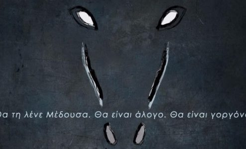 """Medusa"": Καλοκαιρινή περιοδεία από το Χοροθέατρο Ακροποδητί"