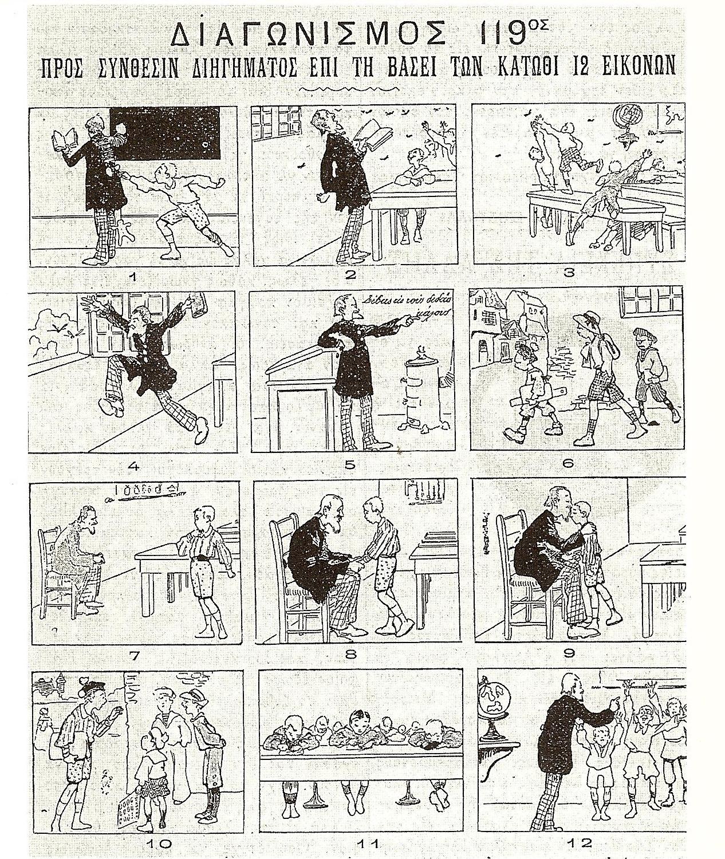 Η διάπλασις των παίδων (27/2/1910). Αναγγελία διαγωνισμού «προς σύνθεσιν διηγήματος» με βάση τις 12 εικόνες. Ο Κ. συμμετέχει και του απονέμεται εύφημη μνεία