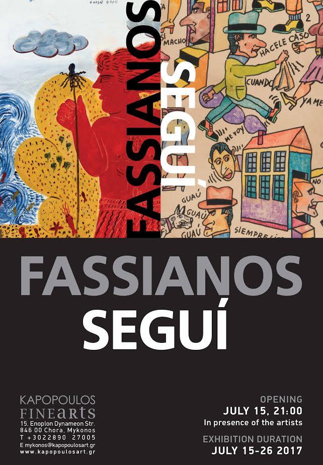 Αλέκος Φασιανός - Antonio Segui: Εικαστική συνάντηση κορυφής