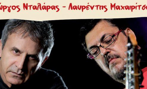 Γιώργος Νταλάρας - Λαυρέντης Μαχαιρίτσας για το Μαζί για το Παιδί