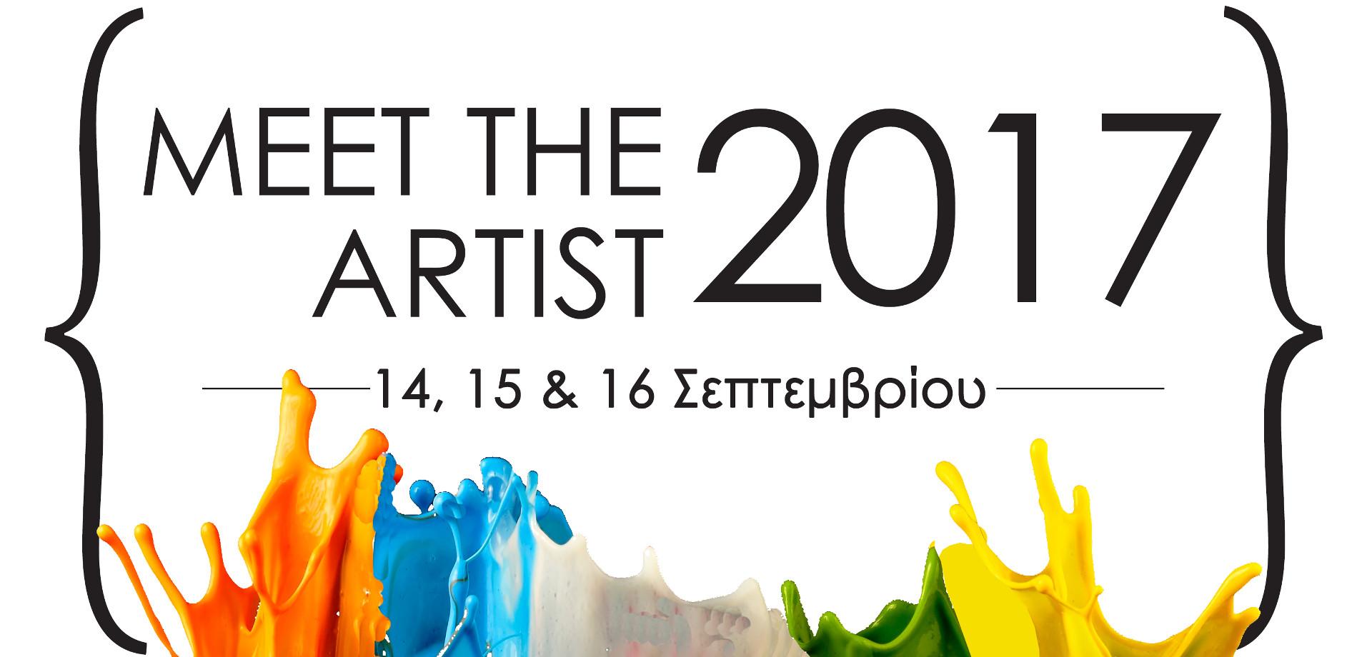 Συνάντηση με τους καλλιτέχνες στο Meet the Artist 2017
