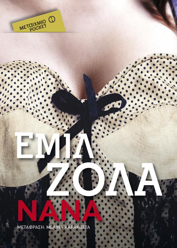 Νανά Εμίλ Ζολά