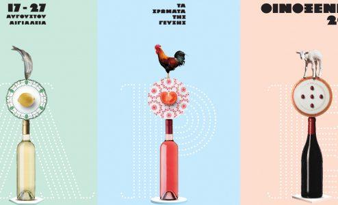 """""""Οινοξένεια 2017"""": Τα χρώματα της γεύσης"""