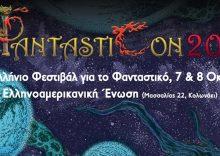 3ο Πανελλήνιο Φεστιβάλ για το Φανταστικό