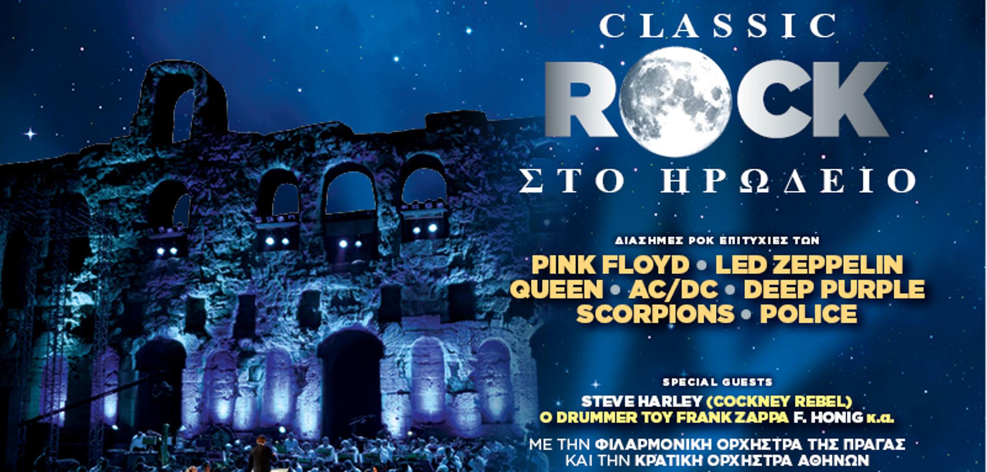 Classic Rock 22 Σεπτεμβρίου στο Ηρώδειο