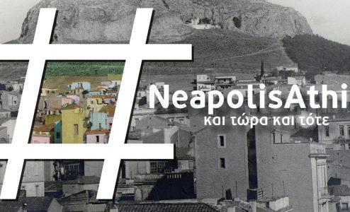 """""""#NeapolisAthina:Και τώρα και τότε"""""""