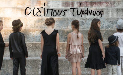 «Οιδίπους Τύραννος»: Αρχαίο δράμα από παιδιά… για παιδιά!