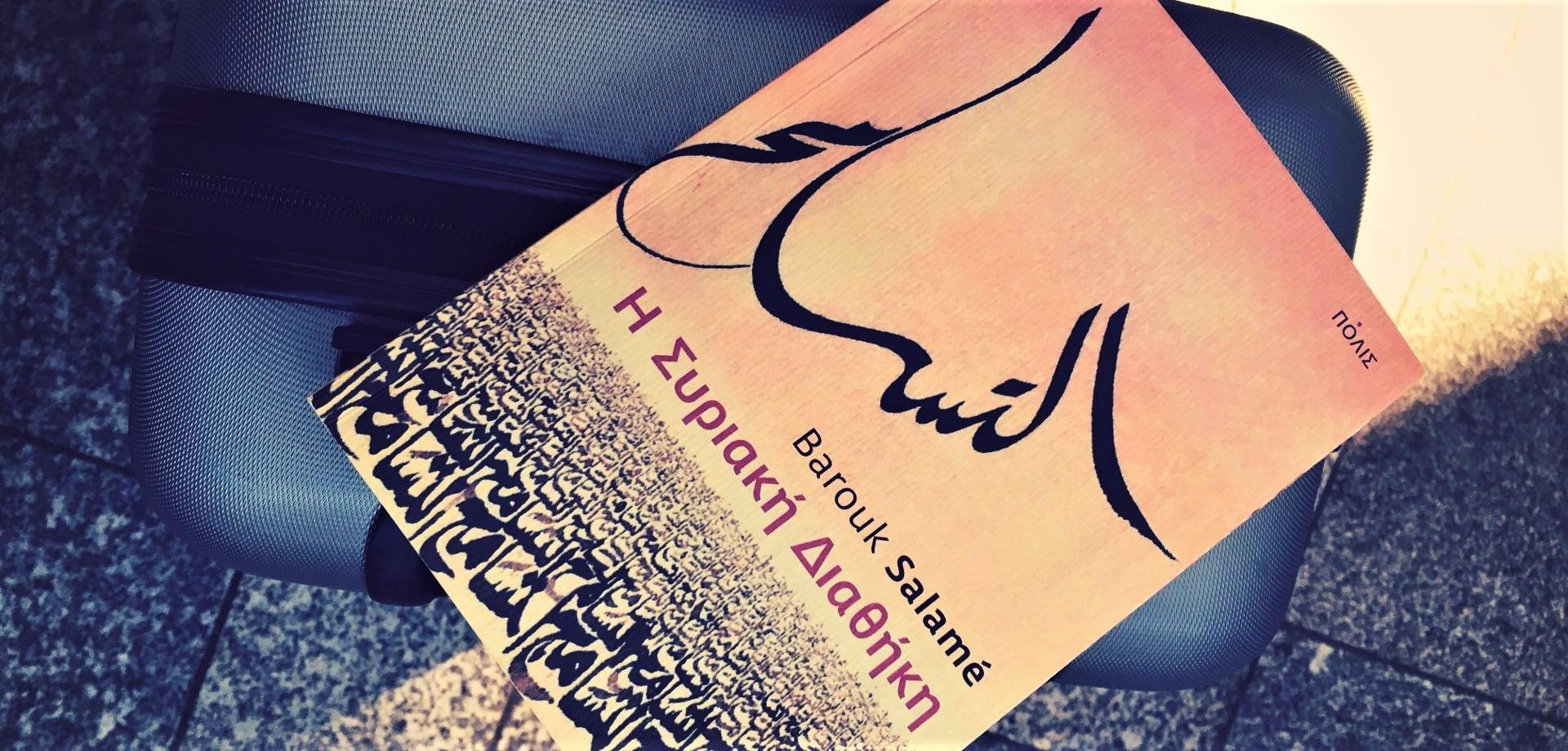 «Η Συριακή Διαθήκη» του Barouk Salamé