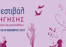 6ο Φεστιβάλ Αφήγησης Αθήνας