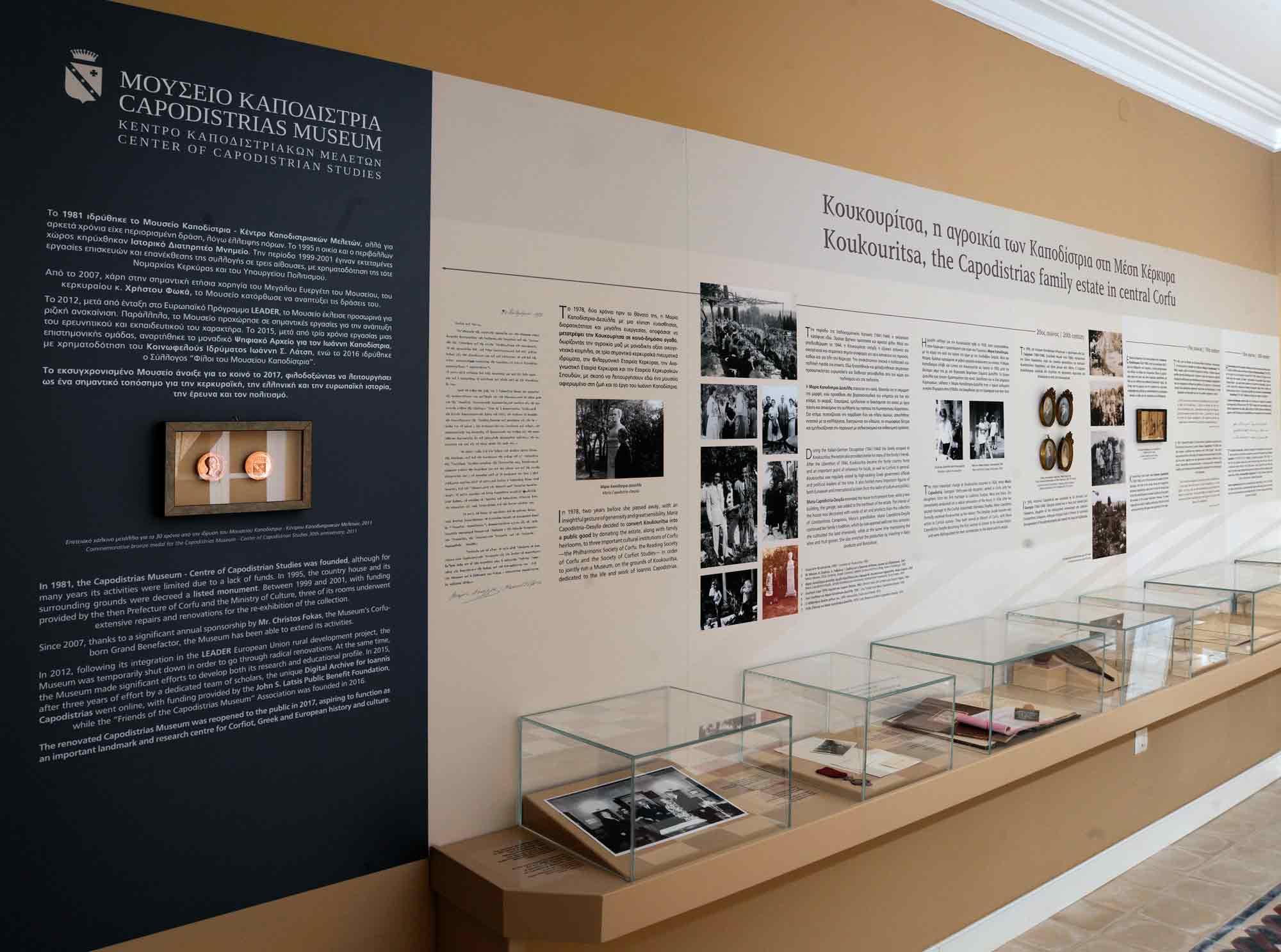 Αίθουσα από την μόνιμη έκθεση του Μουσείου Καποδίστρια - © Θάλεια Κυμπάρη
