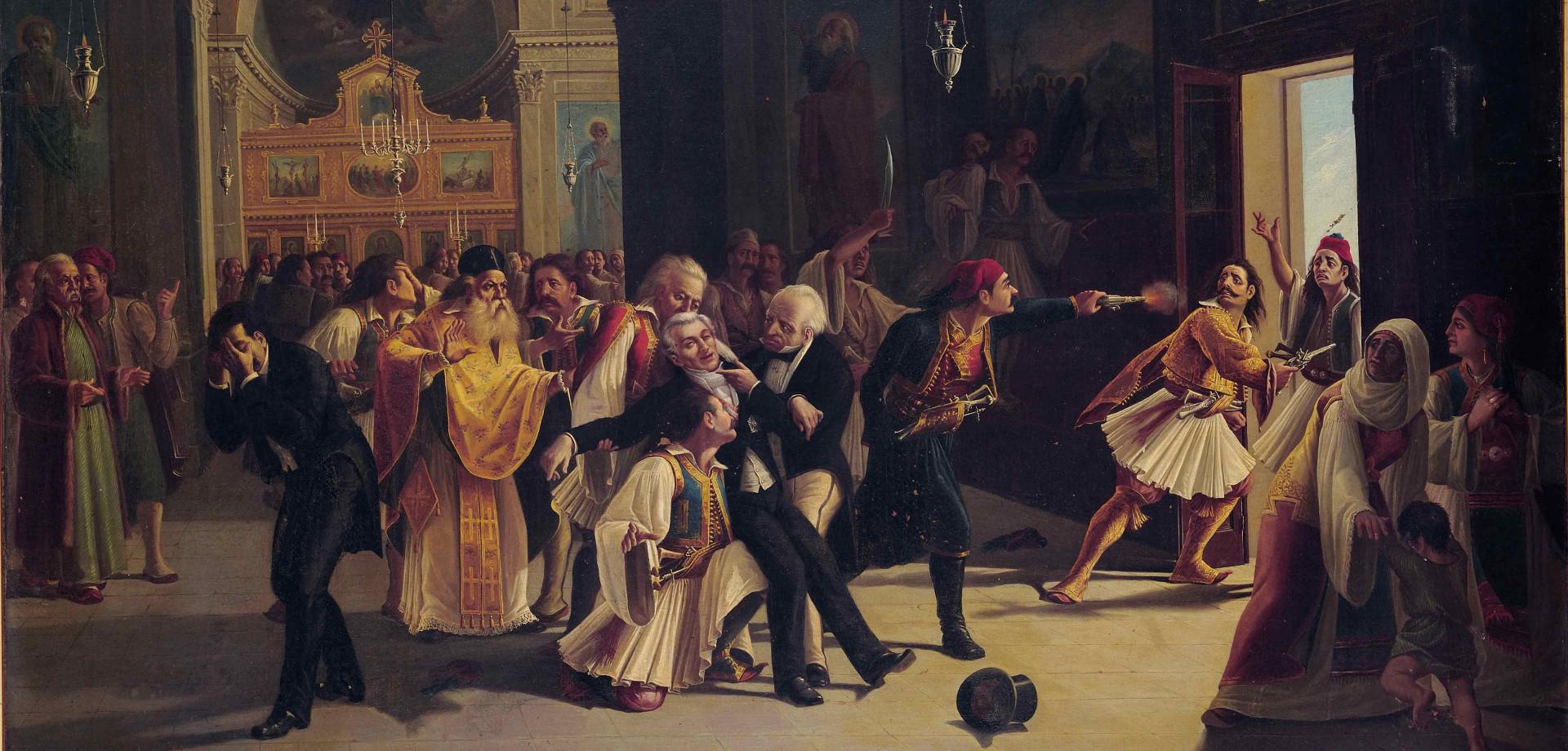 Δολοφονία του Καποδίστρια