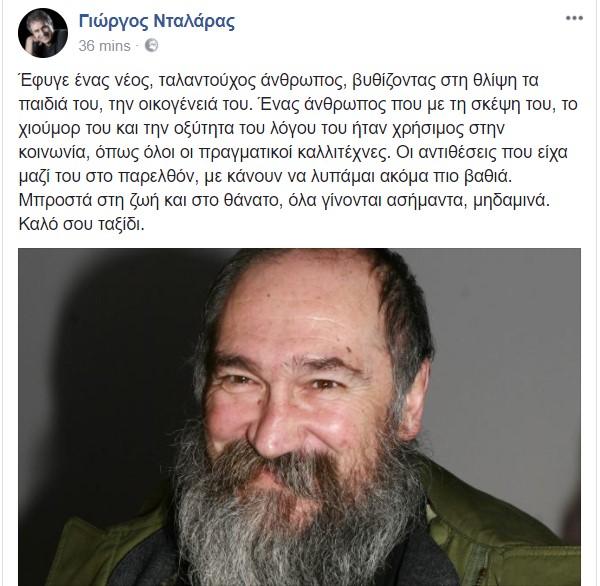 Τζίμης Πανούσης - Γιώργος Νταλάρας
