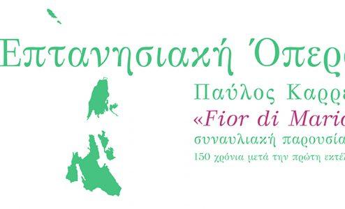 Φιλαρμόνια Ορχήστρα Αθηνών