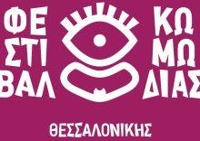 Φεστιβάλ Κωμωδίας Θεσσαλονίκης