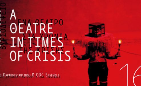 Βυρσοδεψείο, ένα θέατρο στα χρόνια της κρίσης
