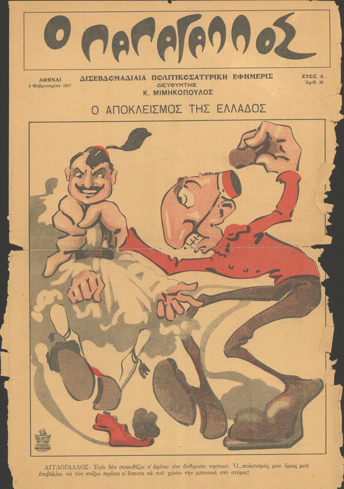 Εξώφυλλο περιοδικού σχετικά με τον συμμαχικό αποκλεισμό