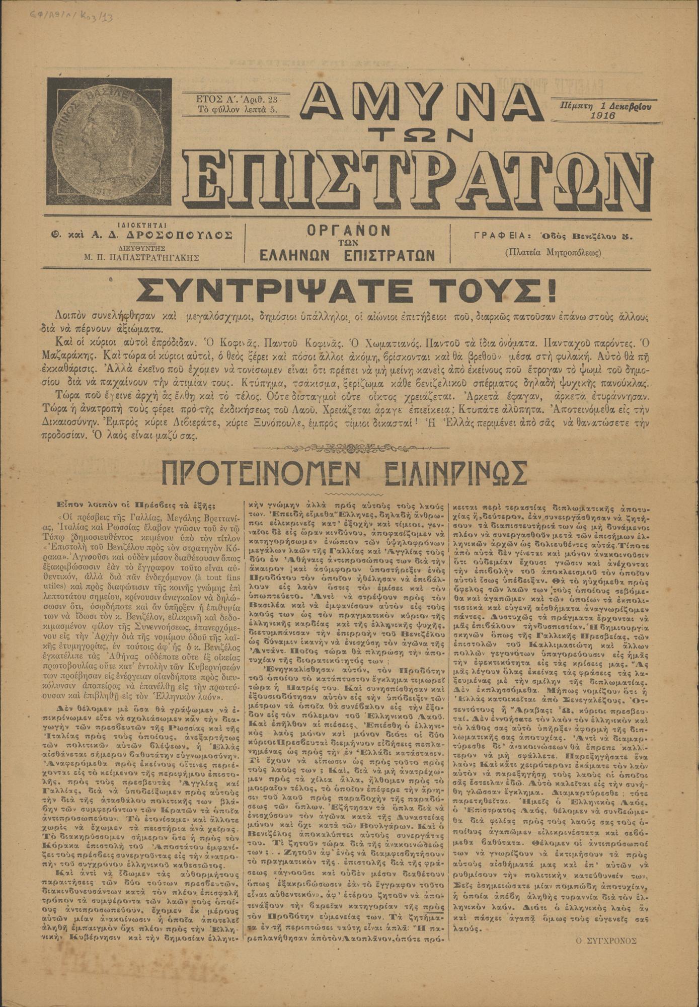 Εφημερίδα της οργάνωσης των Επιστράτων