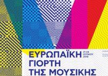 19η Ευρωπαϊκή Γιορτή της Μουσικής
