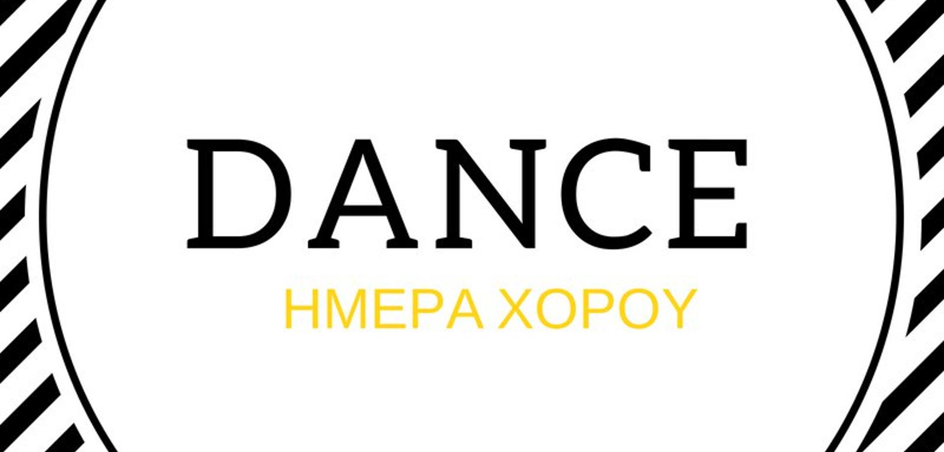 ημέρα χορού