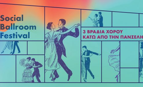 Image result for Social Ballroom Festival του Κέντρου Πολιτισμού Ίδρυμα Σταύρος Νιάρχος