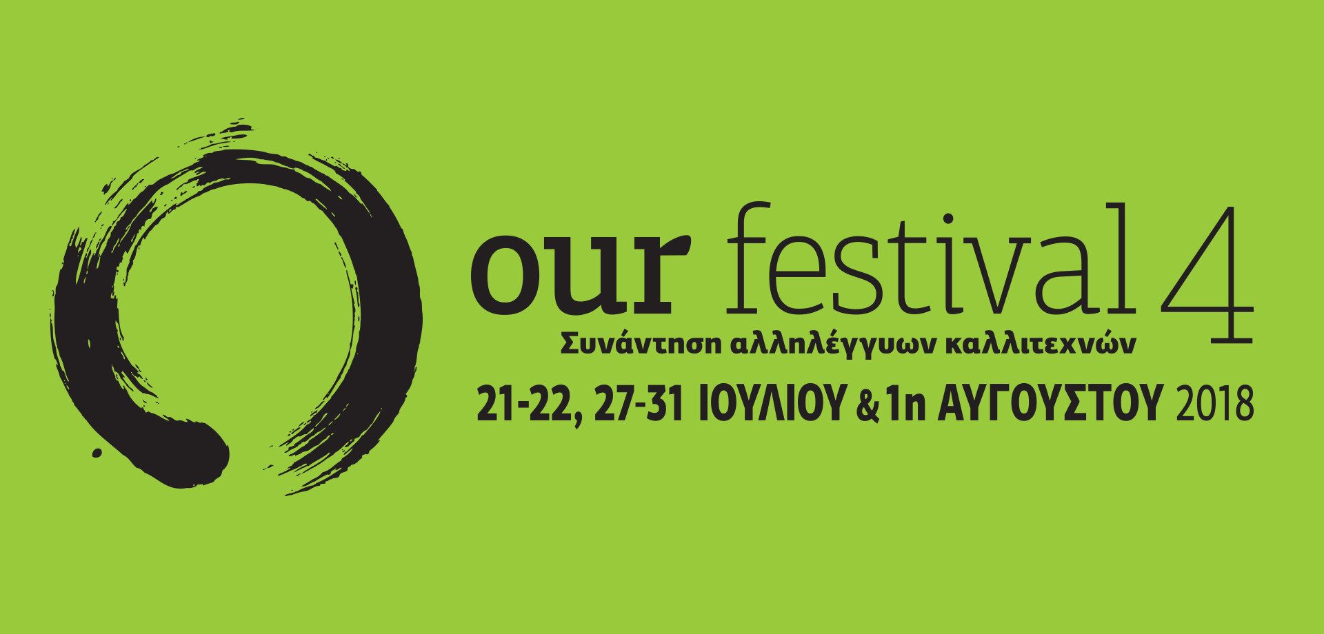 Our Festival 2018