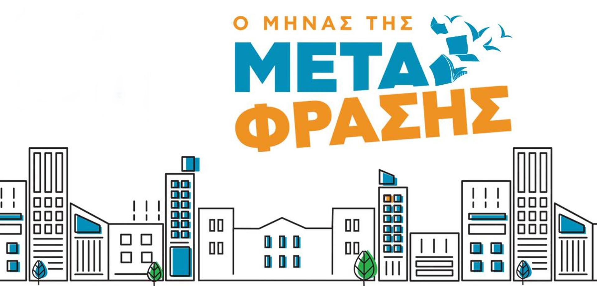 Μήνας της Μετάφρασης» στην Αθήνα  Δείτε το πρόγραμμα όλων των ... 0b1dc2a2e1d