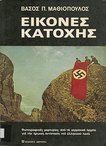 12 Οκτωβρίου 1944. Η Αθήνα ελεύθερη