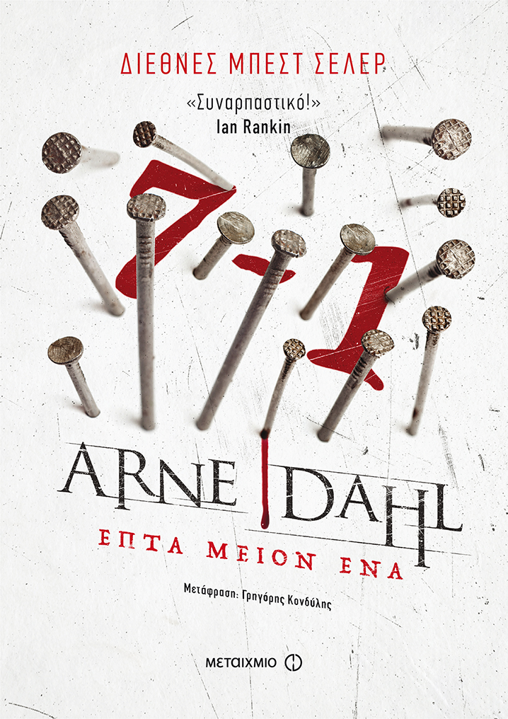 Το νέο βιβλίο του Άρνε Νταλ «Επτά μείον Ένα» κυκλοφορεί στα ελληνικά από τις Εκδόσεις Μεταίχμιο σε μετάφραση Γρηγόρη Κονδύλη.