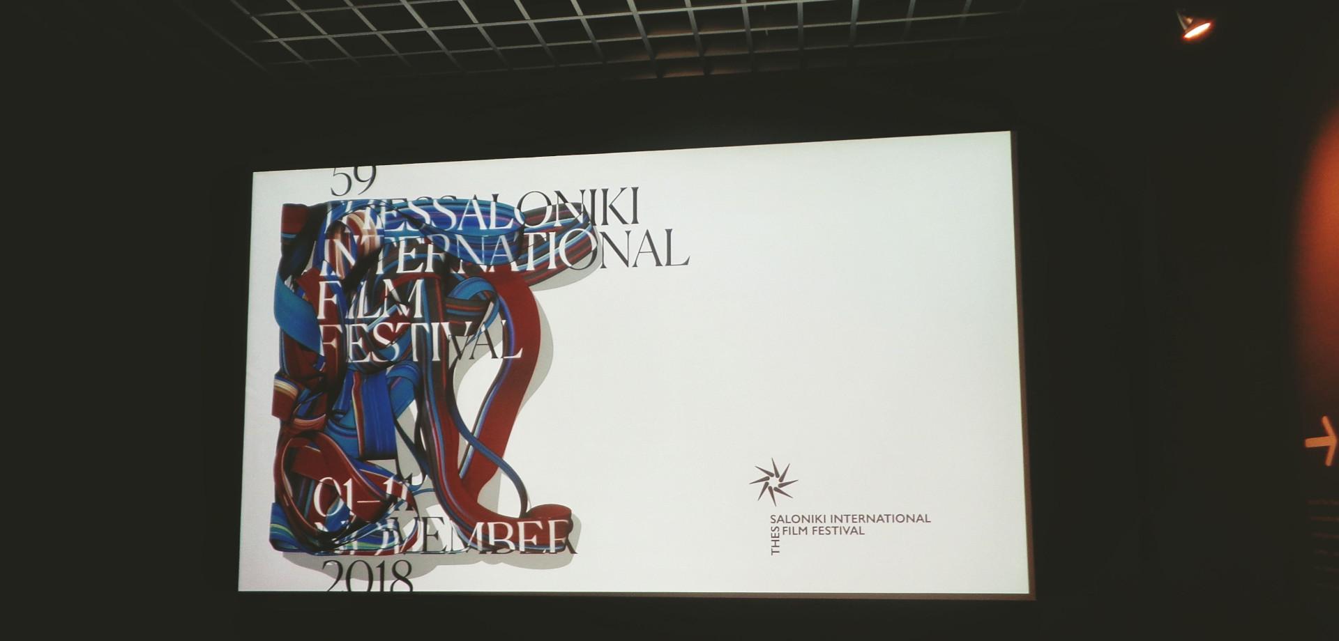 59o Φεστιβάλ Κινηματογράφου Θεσσαλονίκης