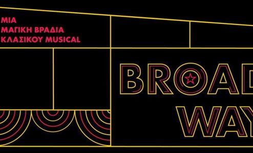 Broadway: Μια μαγική βραδιά κλασικού musical