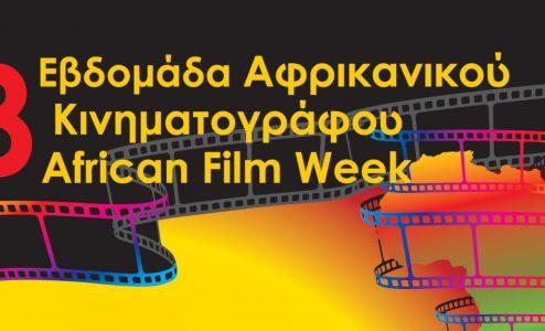 8η Εβδομάδα Αφρικανικού Κινηματογράφου