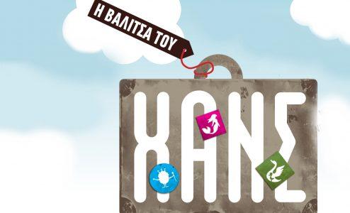 Η βαλίτσα του Χανς