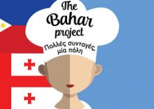 The bajar project
