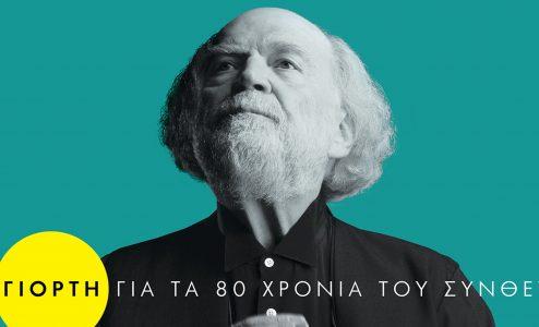 Γιάννης Μαρκόπουλος στο Ηρώδειο