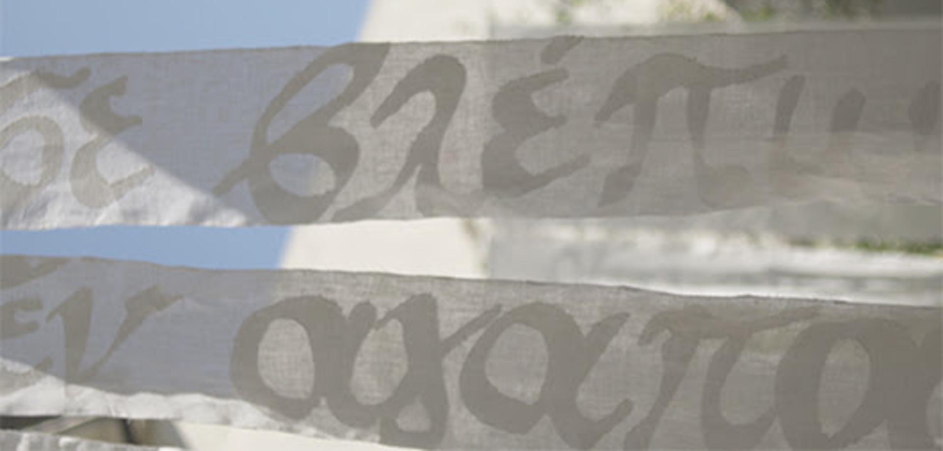 """Bound"" Καλλιόπη Λεμού"