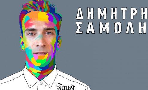 Δημήτρης Σαμόλης