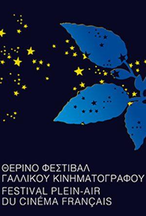 Το θερινό Φεστιβάλ Γαλλικού Κινηματογράφου επιστρέφει στους κήπους της Γαλλικής Σχολής Αθηνών